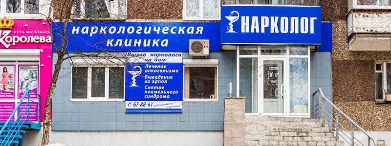 Нарколог: Ижевск и Удмуртия. Специалисты, центры, отзывы